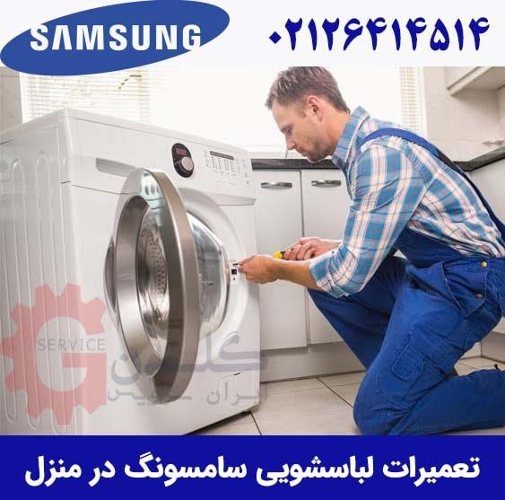 تعمیر ماشین لباسشویی سامسونگ در منزل