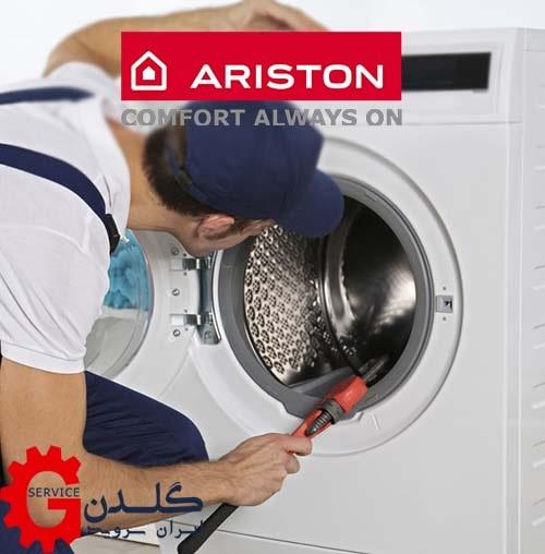 نمایندگی تعمیرات لباسشویی آریستون