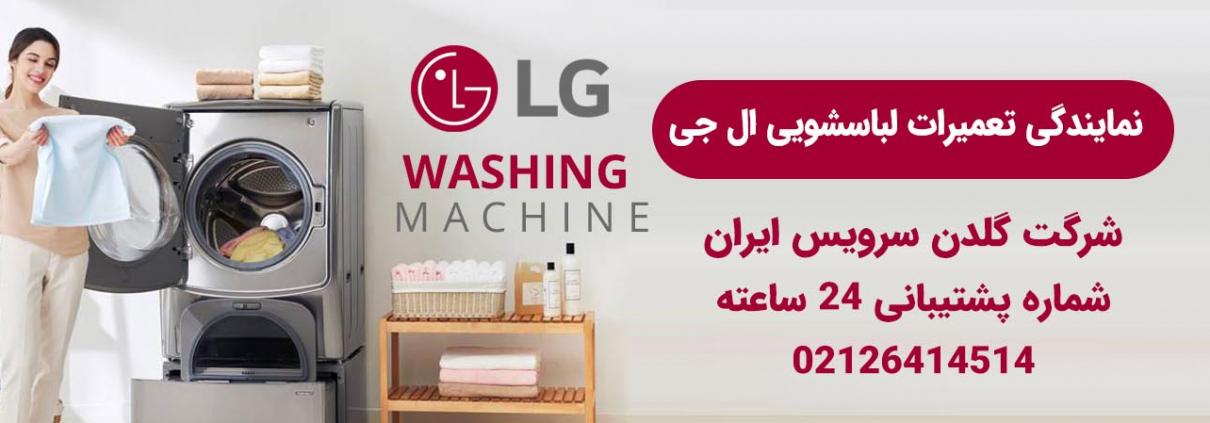 نمایندگی تعمیرات لباسشویی ال جی