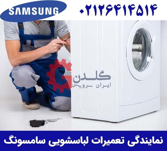 نمایندگی تعمیرات لباسشویی سامسونگ