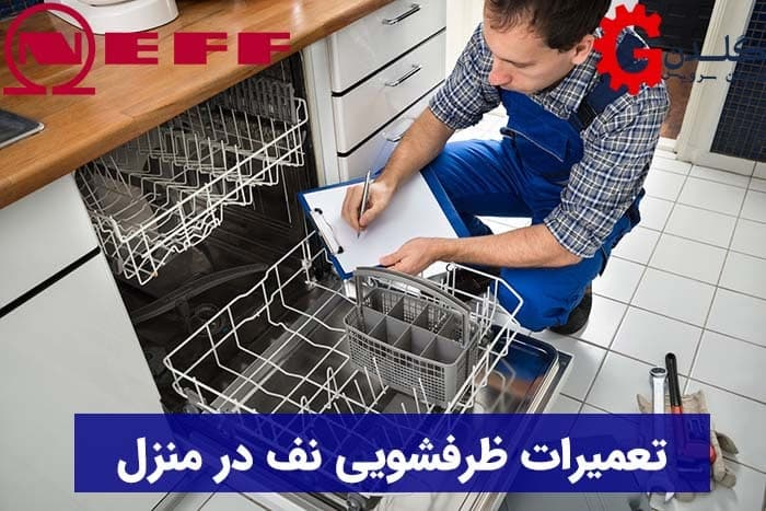 تعمیرات ظرفشویی نف در منزل