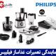 نمایندگی تعمیرات غذاساز فیلیپس