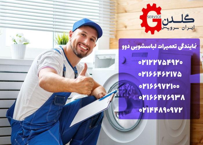 نمایندگی تعمیرات لباسشویی دوو