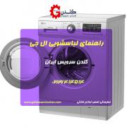 راهنمای لباسشویی ال جی