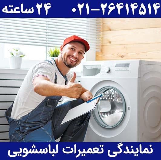 نمایندگی تعمیرات لباسشویی